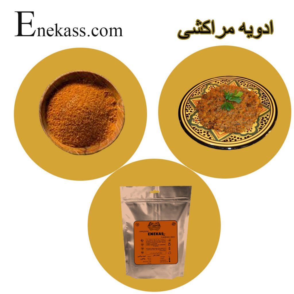 ادویه مراکشی