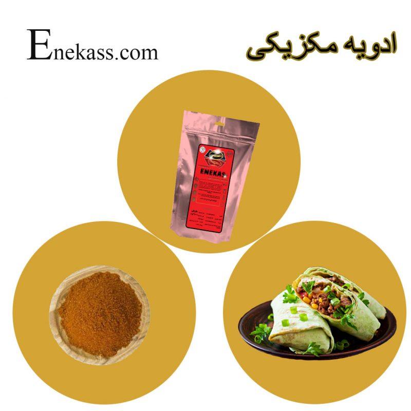 خرید ادویه مکزیکی با بالاترین کیفیت و مناسب ترین قیمت